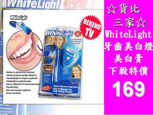 ☆貨比三家☆ whitelight 美國進口 牙齒 美白 貼片 美白棒 齒速白 亮白 美白燈 郭雪芙 凝膠