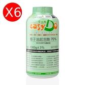 免運_生活態度EASYDO 椰子油起泡劑70%  1000公克 (6瓶)【媽媽藥妝】