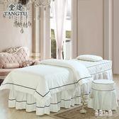 美容床四件套高檔純色全棉美容床罩四件套紋繡美體推拿按摩理療院床罩OB4781『易購3c館』