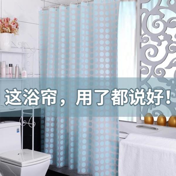 浴簾防水加厚防霉隔斷簾浴室衛生間淋浴洗澡間簾子布門簾掛簾 NMS名購新品