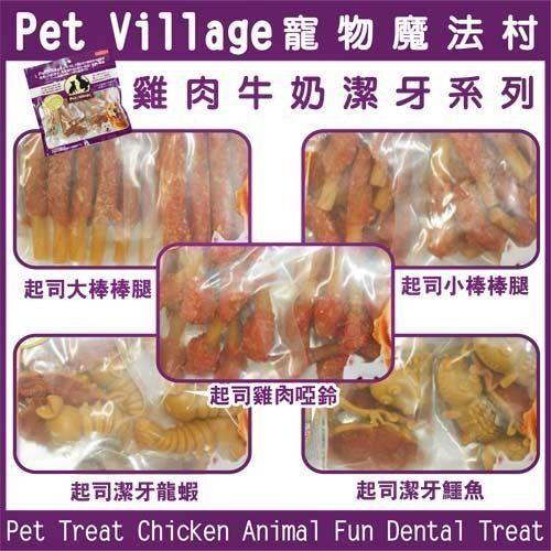 『寵喵樂旗艦店』魔法村Pet Village 台灣肉乾+潔牙骨系列-200克