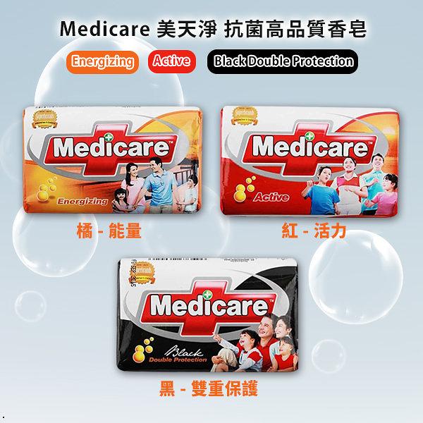 Medicare 美天淨 抗菌高品質香皂 85g