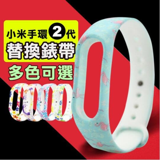 [最後一天 限時搶購] 小米手環 炫彩腕帶 替換帶 測心律 小米路由器3代 替換帶 彩色 花色
