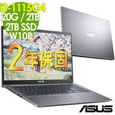 【現貨】ASUS Laptop X515EA-0201G1115G4 (i3-1115G4/4G+16G/2TSSD+2TB/W10升級W10P/15.6FHD)特仕 商用筆電