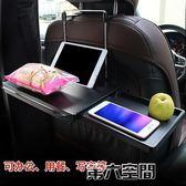 車用桌板 車載小桌板車用電腦桌子可折疊多功能筆記本平板支架後座汽車餐桌 igo 第六空間