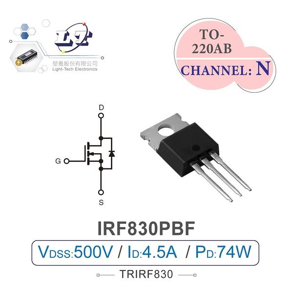 『堃邑Oget』IRF830PBF Power MOSFET 場效電晶體 500V/4.5A/74W TO-220AB N-CHANNEL