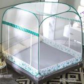 蚊帳 免安裝蒙古包1.8m床雙人家用方頂拉鍊1.5米三開門1.2學生宿舍 第六空間