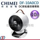 【信源】10吋【CHIMEI 奇美 DC節能遙控循環扇】DF-10A0CD