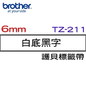 BROTHER  TZe-211 標準黏性護貝標籤帶 6mm 白底黑字