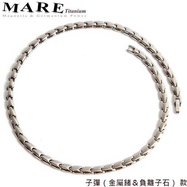 【MARE-純鈦項鍊】系列:子彈(金屬鍺&負離子石)款