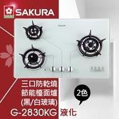 【有燈氏】櫻花 三口 防乾燒節能檯面爐 液化 黑玻璃 安裝限北北基【G-2830KGL】