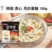 泡麵 拉麵 韓國 農心 馬鈴薯麵 100g TW50703