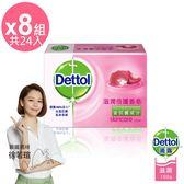 滴露Dettol 滋潤倍護香皂 (100gX3入) x8組