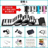 手卷鋼琴88鍵便攜式專業加厚摺疊MIDI軟鍵盤初學者成人電子鋼琴 igo街頭潮人