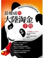 二手書博民逛書店 《最權威的大陸淘金手冊》 R2Y ISBN:9867468554│黃昱文