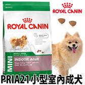 【培菓平價寵物網】法國皇家PRIA21《小型室內成犬》狗飼料-7.5kg
