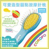 *KING WANG*【W24369】日本Petio COROPO 彩色小蜜峰可愛造型圓點按摩針梳