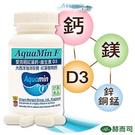 赫而司 【愛爾蘭Aquamin-F】愛克明紅藻植物鈣(60顆/罐)