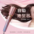小米有品 直白 ZHIBAI 自動捲髮器...