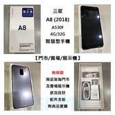 【拆封福利品】三星 Samsung A8 2018 A530F 5.6吋 4G/32G 3000mAh IP68防水塵等級 指紋辨識 智慧型手機