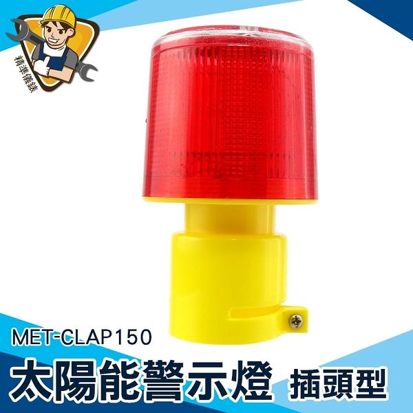 頻閃燈 紅燈太陽能 閃光警示燈【精準儀錶】 防水防塵 MET-CLAP150 夜間船用 太陽能哈雷燈