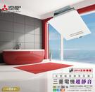 【麗室衛浴】 三菱日本原裝進口 2014全新機種110V電壓上市~~超靜音!! 浴室暖風機設備 V-141BZ-TWN