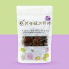 《好客-阿金姐》紫蘇梅(袋裝)(200g/包)_A007026