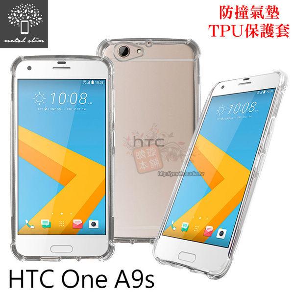 【愛瘋潮】Metal-Slim HTC One A9s 防撞氣墊TPU 手機保護套