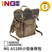 【24期0利率】National Geographic 國家地理 NG A5280 非洲系列 小型後背包 休閒攝影包