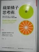 【書寶二手書T5/心理_JCK】蘋果橘子思考術_李維特