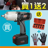 【買1送2】techway 18V 4分衝擊扳手機 高扭力充電式電動衝擊扳手 買就送氣動套筒組+止滑手套