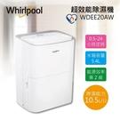 【獨家 贈吹風機】Whirlpool 惠而浦 10.5公升 高效能除濕機 WDEE20AW 公司貨