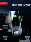凱思特車載手機支架無線充電器快充蘋果華為小米通用多功能汽車導航 DF 科技藝術館