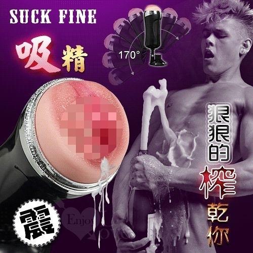 情趣用品 Suck fine 吸精‧超逼真紅潮肉感免提震動撸撸杯 樂樂