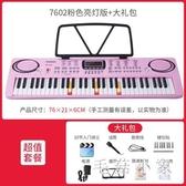 亮燈跟彈智能多功能電子琴初學者成人兒童入門幼師玩具61鋼琴鍵小孩樂器88LXY7689『毛菇小象』