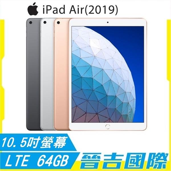 【晉吉國際】Apple iPad Air 3 2019 10.5吋 LTE 64G《送三折平板皮套+玻璃保貼+充電線》