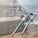 【珍昕】日式雙效馬桶刷 顏色隨機出貨(約39x6x10.5cm)馬桶刷/廁所刷/清潔刷/廁刷