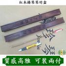 揚琴 琴竹盒 [網音樂城] 紅木 琴竹盒...