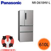 【Panasonic國際】610L 四門變頻冰箱 NR-D610HV-L 免運費