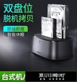 硬碟外接盒3.5/2.5英寸通用台式機筆記本電腦機械ssd固態讀取器sa 快速出貨
