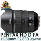 【24期0利率】PENTAX HD D-FA 15-30mm F2.8 ED SDM WR 富堃公司貨