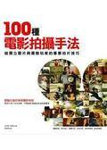 (二手書)100種電影拍攝手法:給獨立製片與業餘玩家的專業拍片技巧