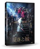 屍落之城 DVD 免運 (購潮8)