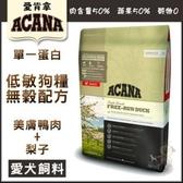 *WANG*愛肯拿ACANA【犬】單一蛋白 低敏無穀配方(美膚鴨肉+巴特利梨)6kg