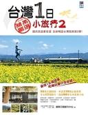 (二手書)台灣1日小旅行(2)