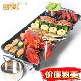 電烤盤 220V韓式家用不粘電烤爐好無煙烤肉電烤盤鐵板燒烤鍋YYS 【創時代3c館】