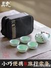 旅行茶具套裝便攜包五虎陶瓷功夫茶具戶外家用簡約辦公日式茶壺杯 1995生活雜貨