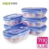 【YOLE悠樂居】海心氣壓真空四扣保鮮盒-700mL(6入)