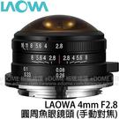 LAOWA 老蛙 4mm F2.8 Fi...