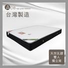 【多瓦娜】ADB-塞西爾S1防蹣乳膠獨立筒床墊/雙人5尺-150-44-B